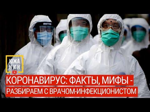 #Коронавирус в Краснодаре: Факты, Мифы - разбираем с врачом-инфекционистом