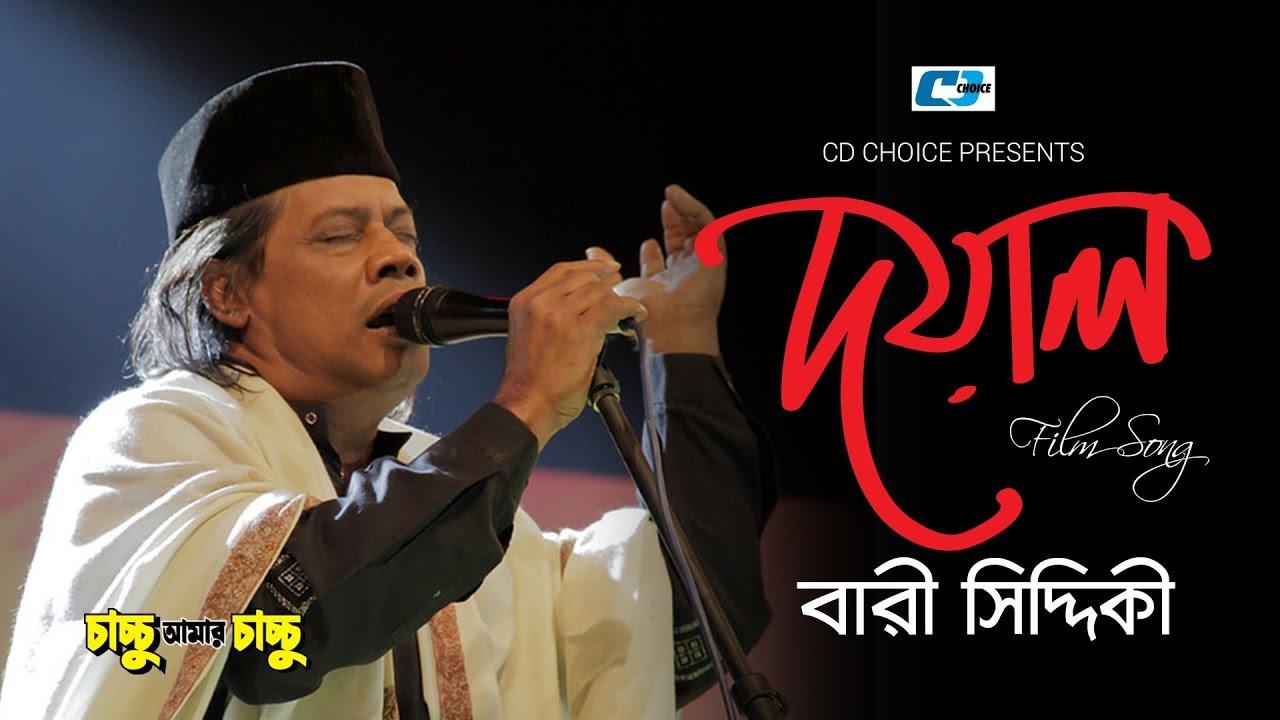 Download Doyal | Bari Siddique | Shakib Khan | Razzak | Digi | Bangla Movie Song | FULL HD