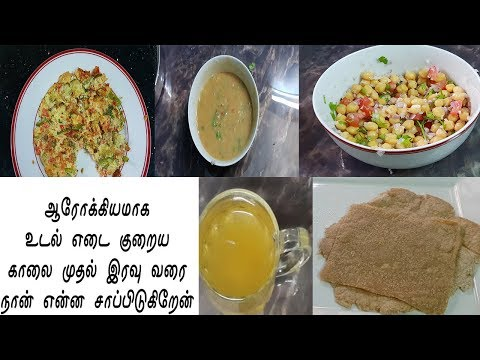 What i eat in a day for Weight loss in Tamil || weight loss recipes in Tamil || healthy weight loss