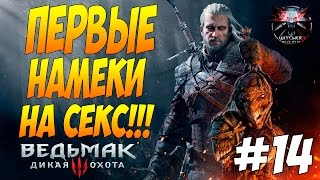 Ведьмак 3 Прохождение На Русском - Первые Намеки На Секс!!! #14
