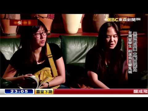 台灣啟示錄 全集20160703 -「車諾比核災30周年,台留學生試膽挺禁地!?」
