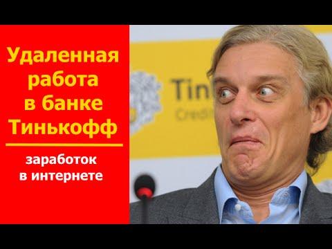 акции тинькофф банка