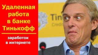 Удаленная работа в банке Тинькофф(Олега Тинькова, наверное, знают все. И поэтому многие хотят работать в его команде. Если да, то вот ссылка..., 2016-03-12T05:02:01.000Z)