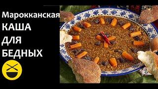 Марокканская каша для бедных / АДАС / Сталик Ханкишиев Казан-Мангал