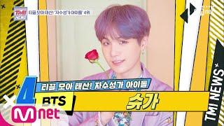 Mnet TMI NEWS [14회] 피 땀 눈물로 일궈낸 놀라운 결과 'BTS 슈가' 190918 EP.14
