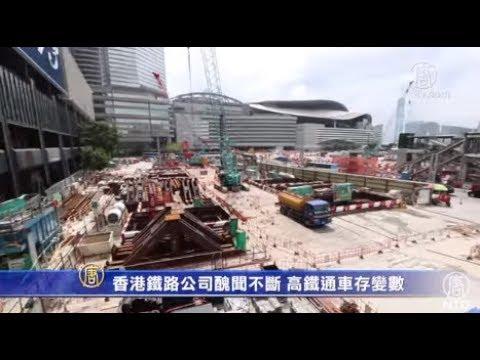香港铁路公司丑闻不断 高铁通车存变数(沉降超标)