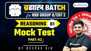 10:15 AM - RRB Group D/CBT-2 2020-21 | Reasoning by Deepak Tirthyani | Mock Test (Part-42)