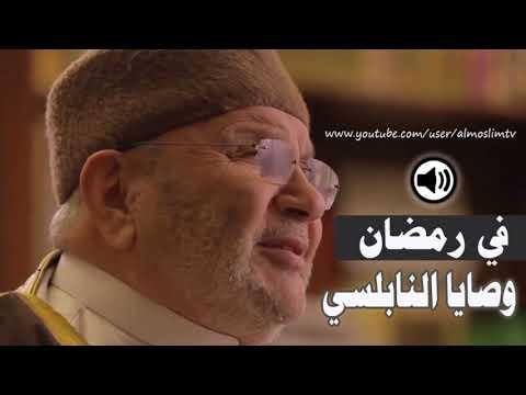 وصايا محمد راتب النابلسي المؤثرة في شهر رمضان درس رائع