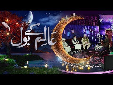 Aalim Kay BOL - Iftaar Transmission with Aamir Liaquat 21st May 2018 | BOL News