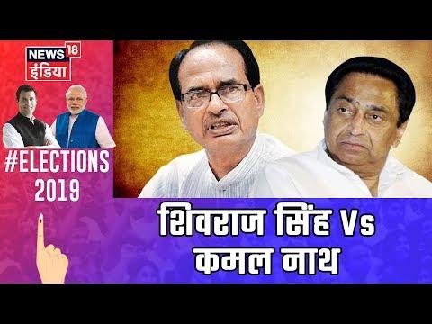 Rising Madhya Pradesh: Kamal Nath और Shivraj Singh Chauhan के बिच हुआ शब्दों का वार