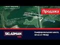 Продажа земли под производство   www.sklad-man.ru   Земля под склад