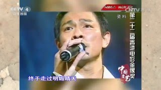 词曲传音·顾嘉辉 黄霑 【中国文艺 20160417】超清版