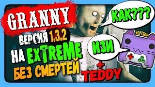 Granny 1.3.2 Прохождение на EXTREME за 1 ДЕНЬ ✅ + Мишка TEDDY! 🐻