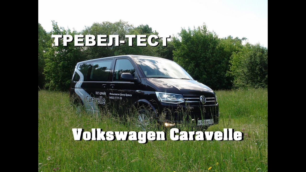 Все комплектации автомобиля volkswagen caravelle, технические характеристики модели, расход топлива, габариты и подробное описание.