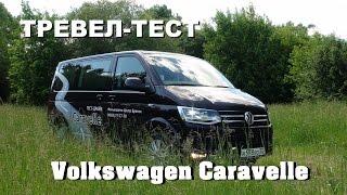 видео Volkswagen Caravelle Edition