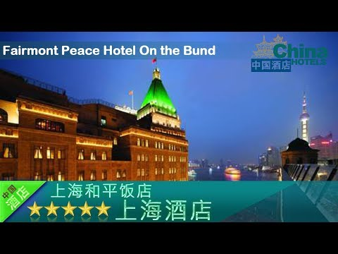 Fairmont Peace Hotel On the Bund - Shanghai Hotels, China