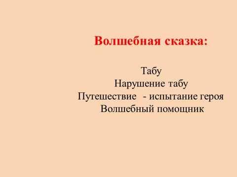 Урок литературы в 8 классе «Ю. Кузнецов «Атомная сказка»