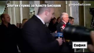 Очаквайте: Златният скункс отново по петите на Христо Бисеров