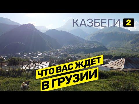 Казбеги (Степанцминда), Военно-Грузинская дорога. В Грузию на машине (2019). Vol.2