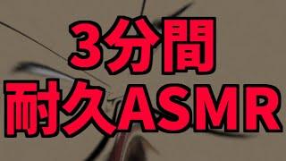 【耐久】おだのぶのささやきASMR【罰ゲーム用】