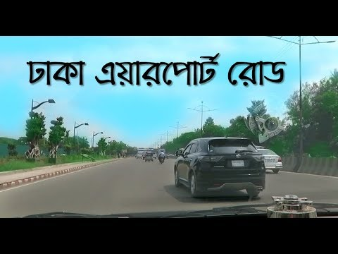 Dhaka Airport Road | এয়ারপোর্ট রোড