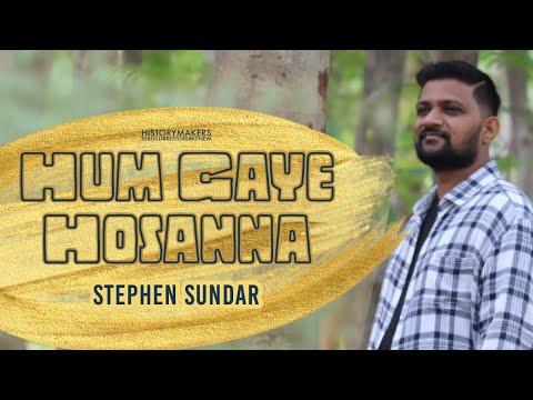 Hum Gaye Hosanna ll New Christian Hindi Song ll Pas.S.Stephen Sundar