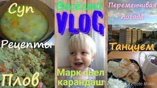 VLOG:Сыночек веселит.Рецепты.Суп со стерляди.Плов если его можно так назвать.Наши танцы.(1.10.18)