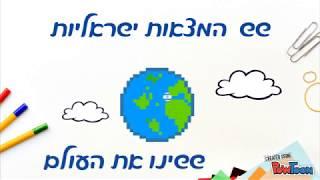 שבעים שנה לישראל - 6 המצאות ישראליות