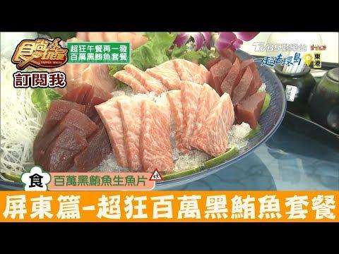 【屏東東港】超狂百萬黑鮪魚套餐!佳珍海產 食尚玩家