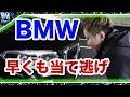 #175 ガチ事件!?高級車BMWX3当て逃げ事故!新車購入からわずか3ヶ月