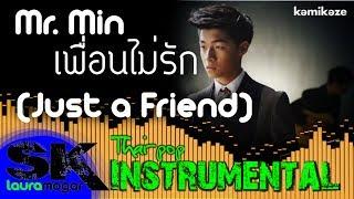 [INST] เพื่อนไม่รัก (Just a Friend) - Mr.Min (มิณทร์) INSTRUMENTAL (Karaoke / Lyrics on screen)