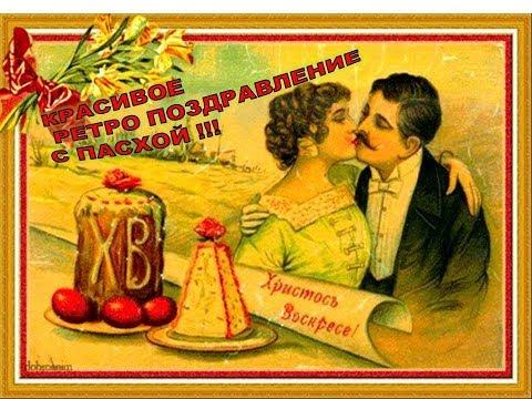 🌸С Пасхой Поздравление 😍🌷Красивое Ретро Поздравления С Пасхой🌷 Красивые Видео открытки картинки