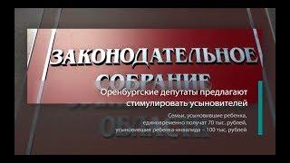 Итоги недели в Оренбурге 10-16 июня