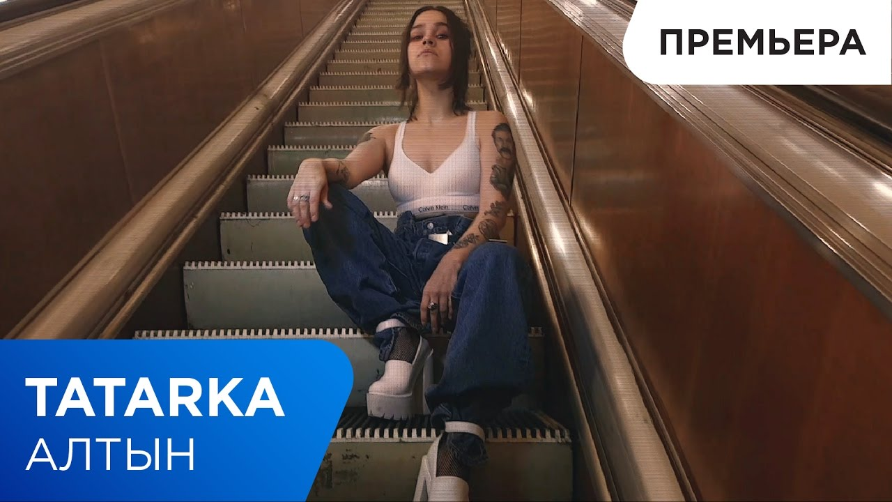 ПРЕМЬЕРА КЛИПА! TATARKA — АЛТЫН // ALTYN