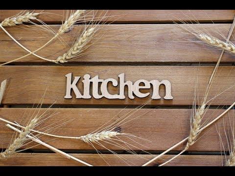 Кухня картинки с надписями, надписью армяночка открытки