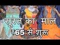 300 वाली कुर्ती 65 में | CHEAPEST KURTI MARKET | GANDHI NAGAR | DELHI