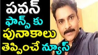 Pawan kalyan latest movie updates for more information
