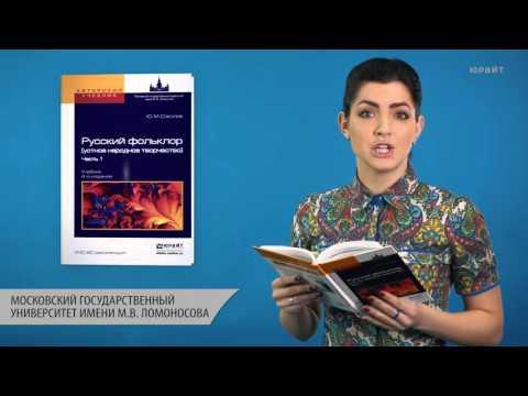 Русский фольклор (устное народное творчество). Соколов Ю.М.