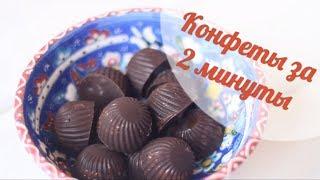 Шоколадные конфеты за 2 минуты БЕЗ САХАРА