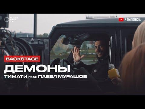 Тимати feat. Павел Мурашов - Демоны (репортаж со съемок клипа) - Клип смотреть онлайн с ютуб youtube, скачать