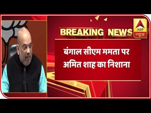 West Bengal Government Is Afraid Of BJP: Amit Shah | ABP News
