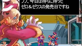 『ロックマンゼロ&ゼクス ダブルヒーローコレクション』 発売おめでとうございます!!