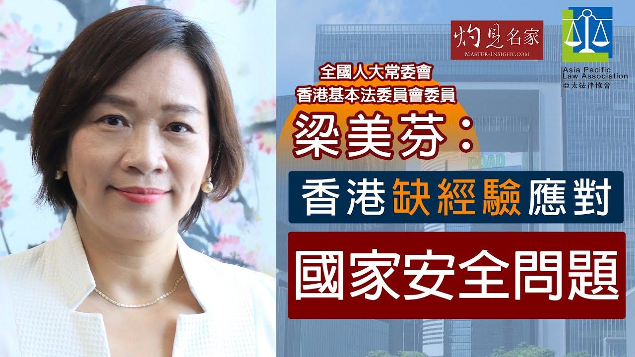 梁美芬:香港缺經驗應對國家安全問題(2020-07-03)