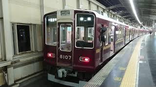 阪急電車 宝塚線 8000系 8007F 発車 豊中駅