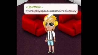 Аватария клип Я малолетняя дочь