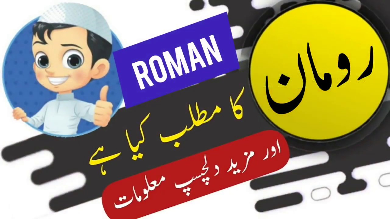 Roman name meaning in urdu and lucky number | Islamic ...