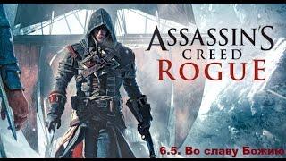 Прохождение Assassin's Creed Rogue. 100% синхронизация. Часть 6. Глава 5. Во славу Божию