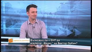 """Възможно ли е ЕНП да изключи """"Фидес"""" на Виктор Орбан?"""