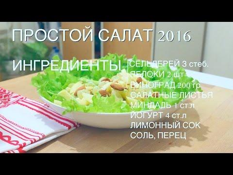 ПРОСТОЙ САЛАТ 2016 - Как приготовить простой салат