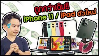 สรุป iPhone11 ถูกลง 4-5 พัน!! / iPadรุ่นใหม่ 7th / Apple Watch 5